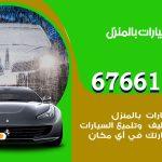 غسيل سيارات صبحان / 67661662 / غسيل وتنظيف سيارات متنقل أمام المنزل