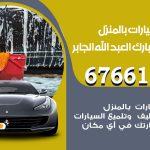 غسيل سيارات ضاحية مبارك العبدالله الجابر / 67661662 / غسيل وتنظيف سيارات متنقل أمام المنزل