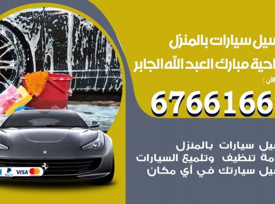 غسيل سيارات ضاحية مبارك العبدالله الجابر