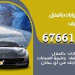 غسيل سيارات غرب مشرف / 67661662 / غسيل وتنظيف سيارات متنقل أمام المنزل