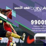 تركيب رسيفر بي ان سبورت فهد الاحمد / 99009693  / تركيب رسيفر bein sport
