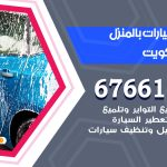 غسيل سيارات الكويت / 67661662 / غسيل وتنظيف سيارات متنقل أمام المنزل