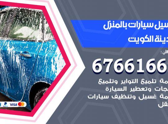 غسيل سيارات الكويت