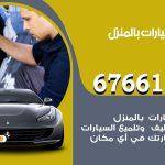 غسيل سيارات مشرف / 67661662 / غسيل وتنظيف سيارات متنقل أمام المنزل