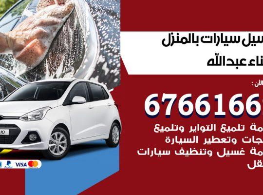 غسيل سيارات ميناء عبدالله