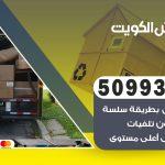 شركة نقل اثاث منزلي ومكتبي الكويت 50993766 وانيت نقل عفش